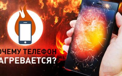 Xiaomi греется задняя часть телефона | Устранение нагрева