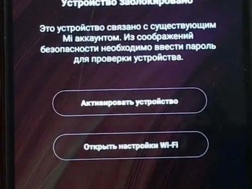 Xiaomi note 4 сброс mi аккаунта - Решение проблемы