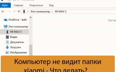 Компьютер не видит папки xiaomi — Что делать?