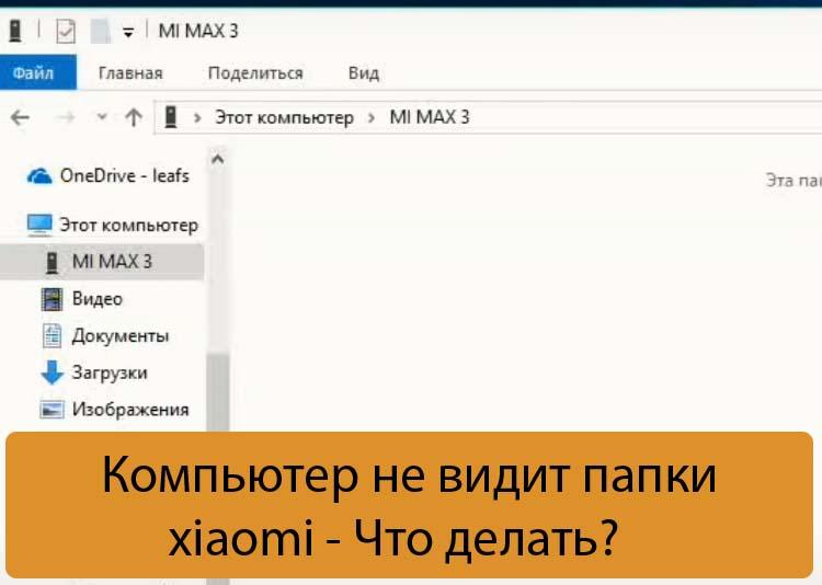Компьютер не видит папки xiaomi - Что делать?