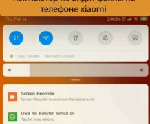 Компьютер не видит файлы на телефоне xiaomi