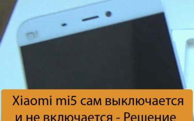 Xiaomi mi5 сам выключается и не включается — Решение