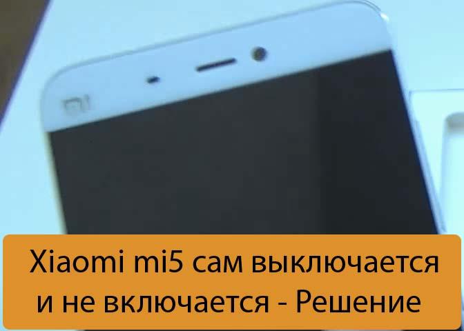 Xiaomi mi5 сам выключается и не включается - Решение