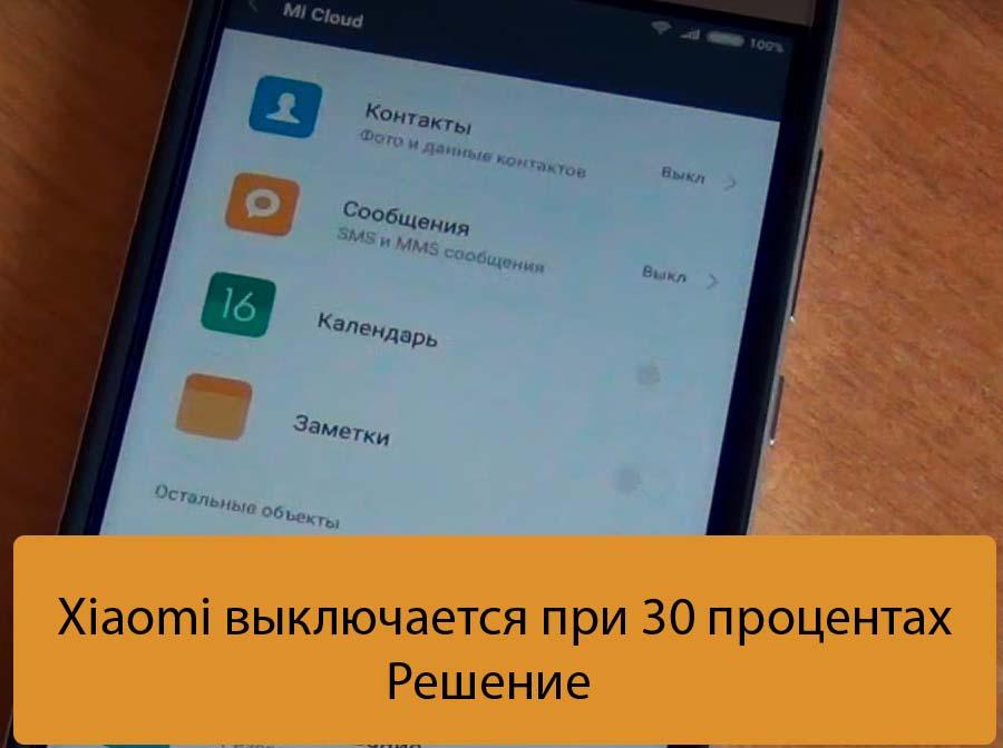 Xiaomi выключается при 30 процентах - Решение
