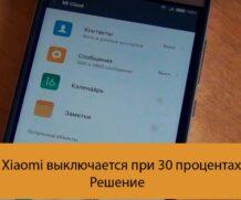 Xiaomi выключается при 30 процентах — Решение