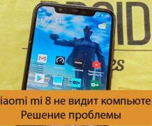 Xiaomi mi 8 не видит компьютер — Решение проблемы