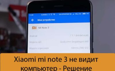 Xiaomi mi note 3 не видит компьютер — Решение