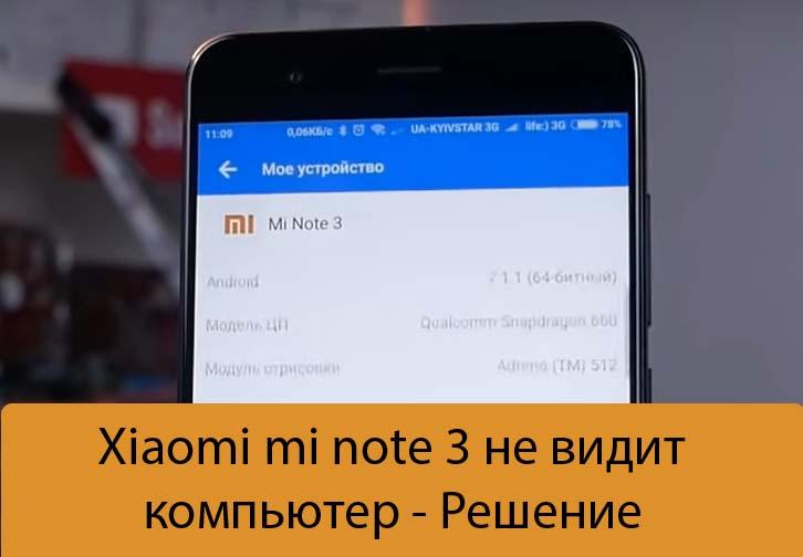 Xiaomi mi note 3 не видит компьютер - Решение