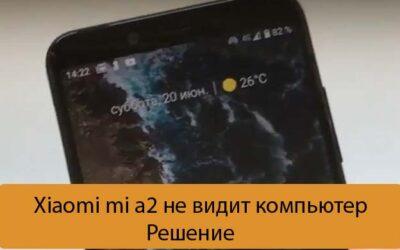 Xiaomi mi a2 не видит компьютер — Решение