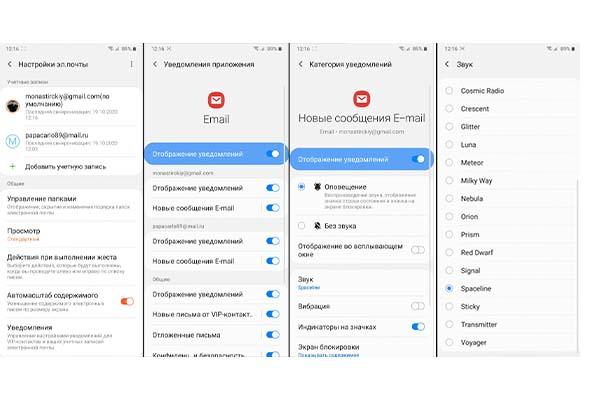 Как отключить уведомления по почте на Samsung Galaxy S3