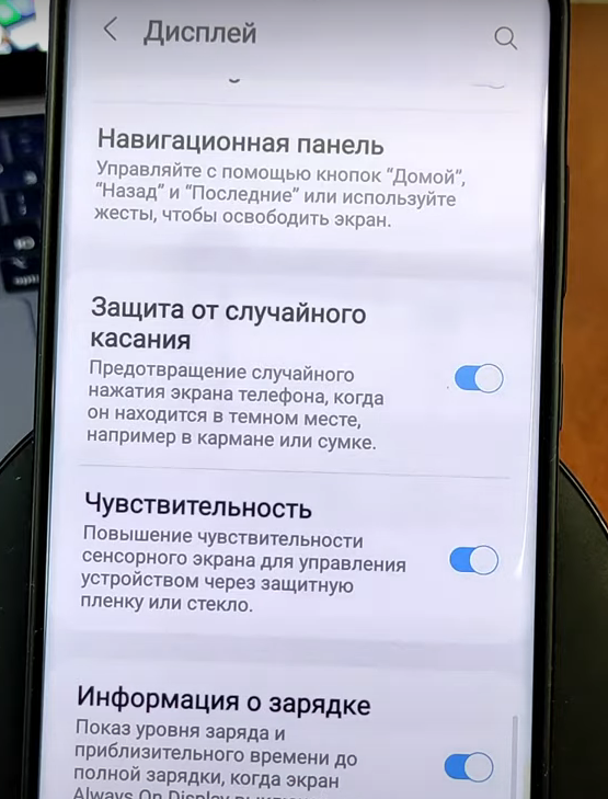 чувствительности экрана Galaxy Note 8