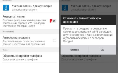 Как сделать резервную копию телефона Android — Windows и Mac